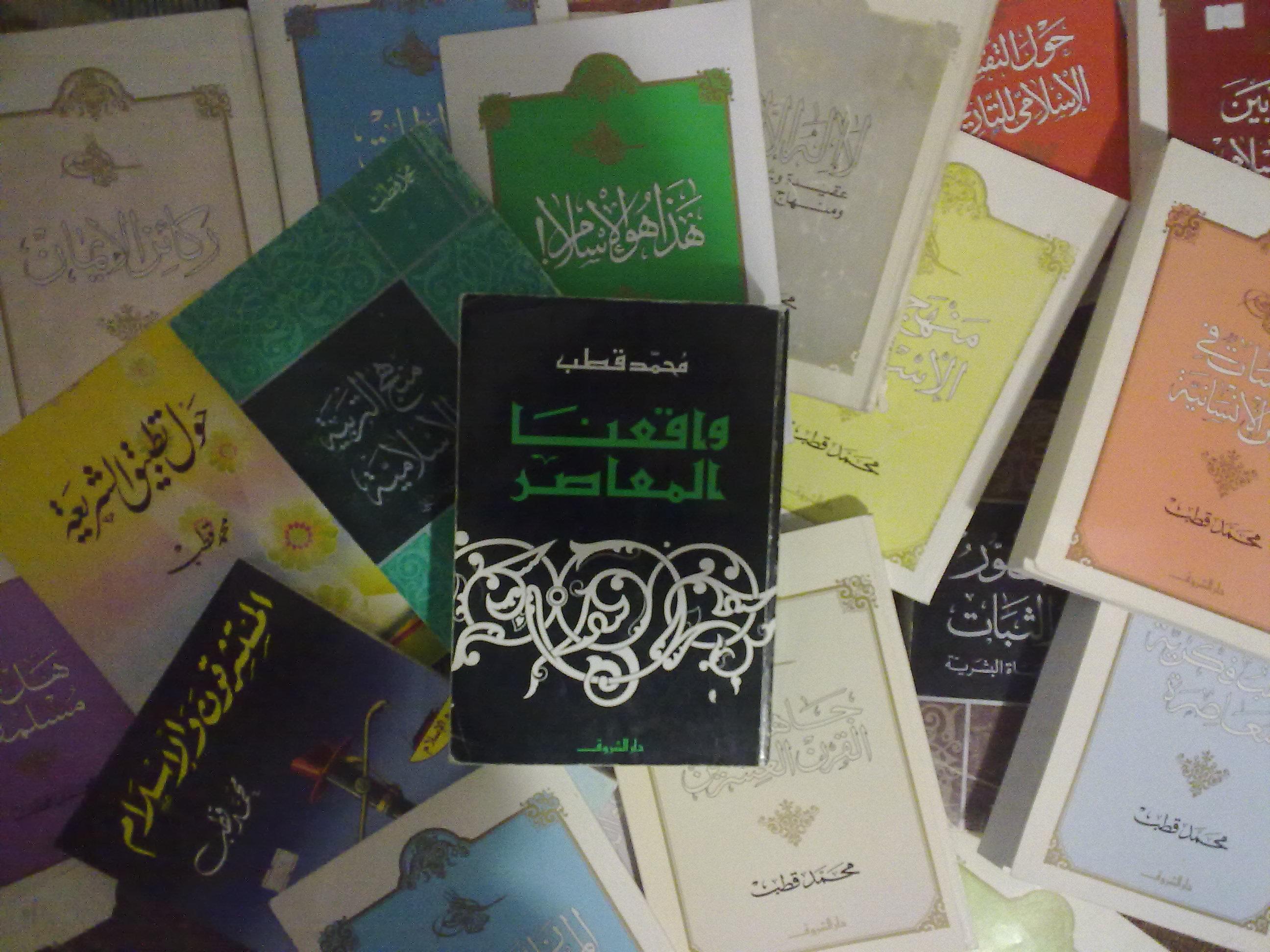 كتب ومؤلفات | موقع العلامة محمد قطب